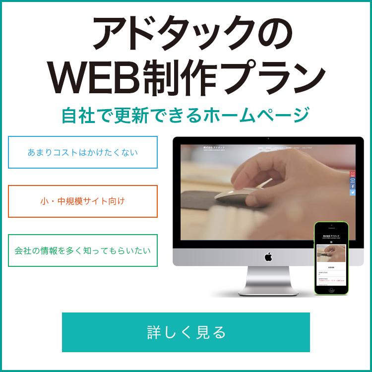 web制作バナー