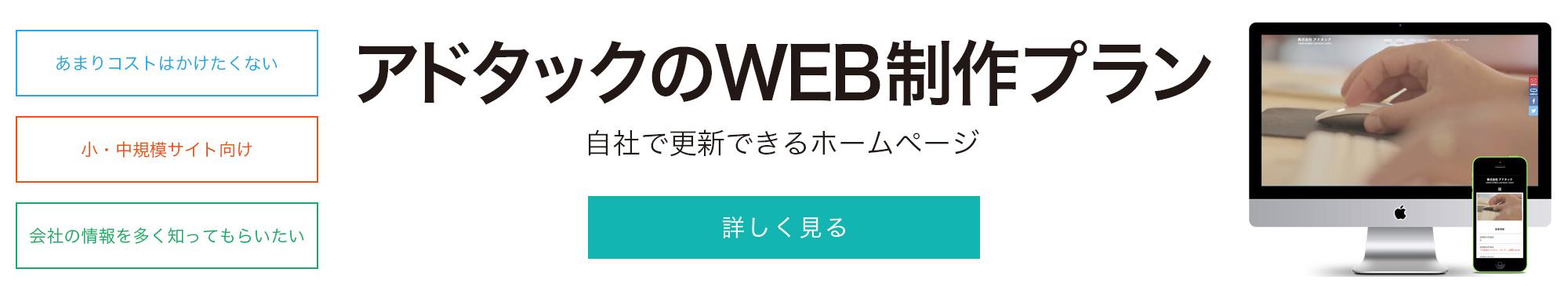 webバナー